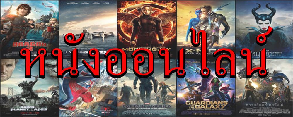 ดู หนัง ออนไลน์ ฟรี movie2thai 2020
